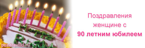 Поздравления с 90 летним юбилеем на вы 95