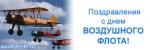 Поздравления с днем воздушного флота