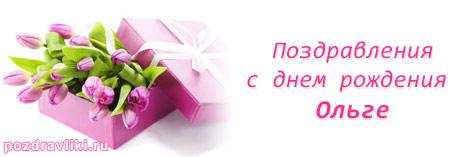Изображение - Красивые поздравления с днем рождения ольге pozdravlenija-s-dnem-rojdenija-olge
