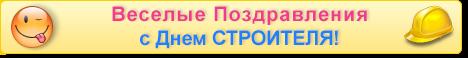 Изображение - Поздравления с днем строителей pozdrvalenija-s-dnem-stroitelja