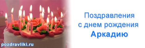 Картинки аватарку, открытка аркадий с днем рождения