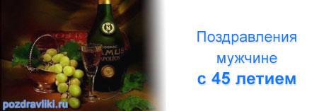 Изображение - Мужу 45 лет поздравление pozdravlenija-s-45-letnim-jubileem-muzhchine