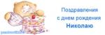 Поздравления Николаю с днем рождения и именинами