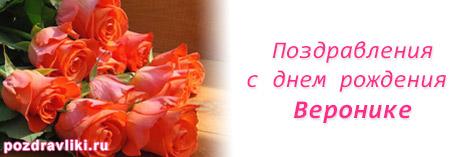 Изображение - Поздравление вероники с днем рождения pozdravlenija-s-dnem-rojdenija-veronike