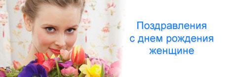 Изображение - Поздравления с днем рождения женщине красивые бесплатно pozdravlenija-dnem-rozhdenija-zhenchine