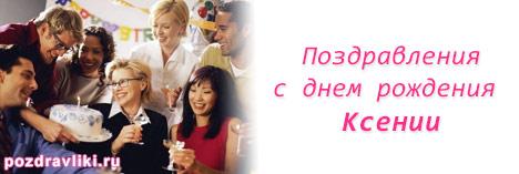 Изображение - Поздравление ксению с днем рождения pozdravlenija-s-dnem-rojdenija-ksenii