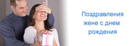 Изображение - Поздравления жены с днем рождения pozdravlenija-gene-s-dnem-rogdenija