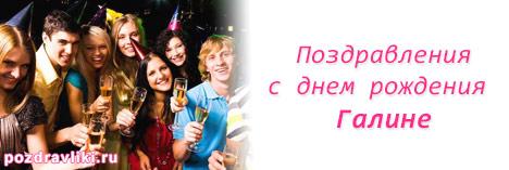 Изображение - Поздравления галины с днем рождения pozdravlenija-s-dnem-rojdenija-galine