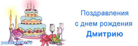 Поздравления с днем рождения швагерус 8