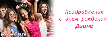 Изображение - С днем рождения диана поздравления pozdravlenija-s-dnem-rojdenija-diane