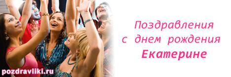 Изображение - Поздравления екатерины с днем рождения pozdravlenija-s-dnem-rojdenija-ekaterine