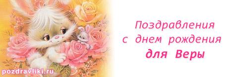 Изображение - Поздравления веру с днем рождения pozdravlenija-s-dnem-rojdenija-dlja-veri