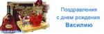 Поздравления с днем рождения Василию