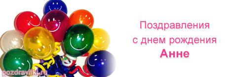 Изображение - Поздравления анне с днем рождения pozdravlenija-s-dnem-rogdenija-anne