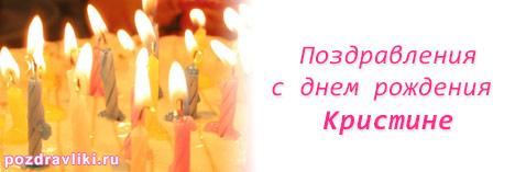 Поздравления с днём рождения по именам кристина 74